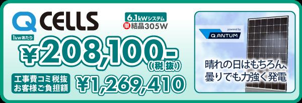 Qセルズ 305w 6.1kw
