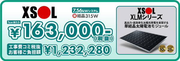XSOL 315w 7.56kw